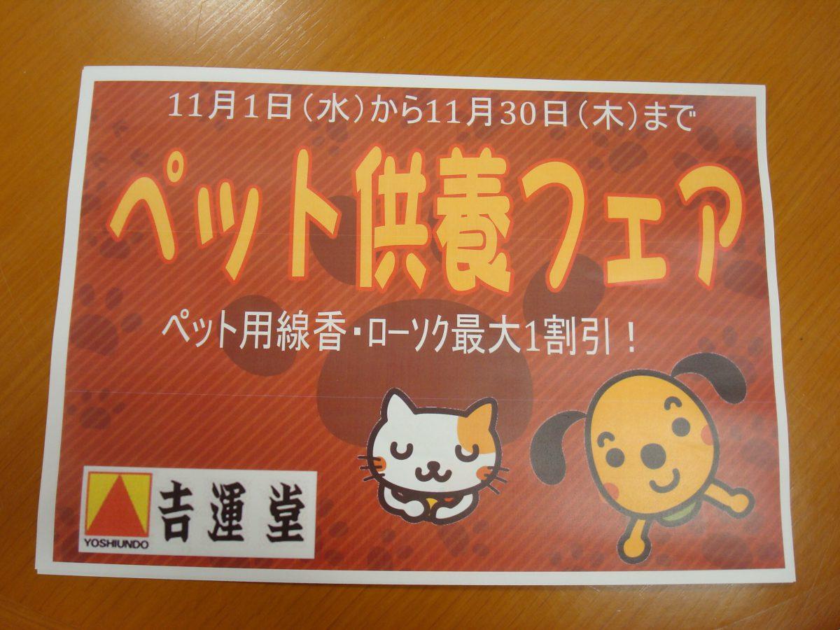 ペット供養フェア開催