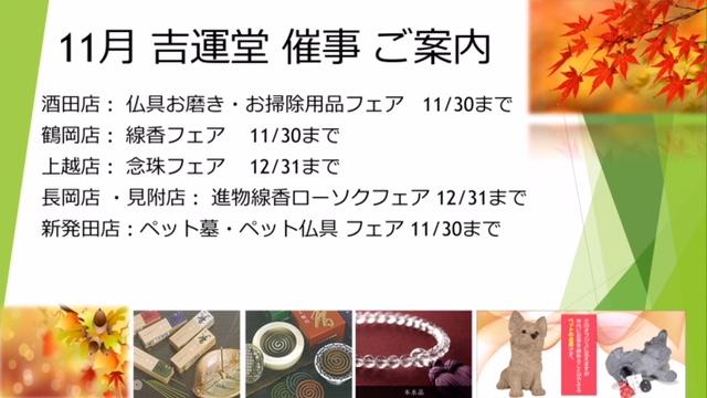 11月 吉運堂 催事のご案内