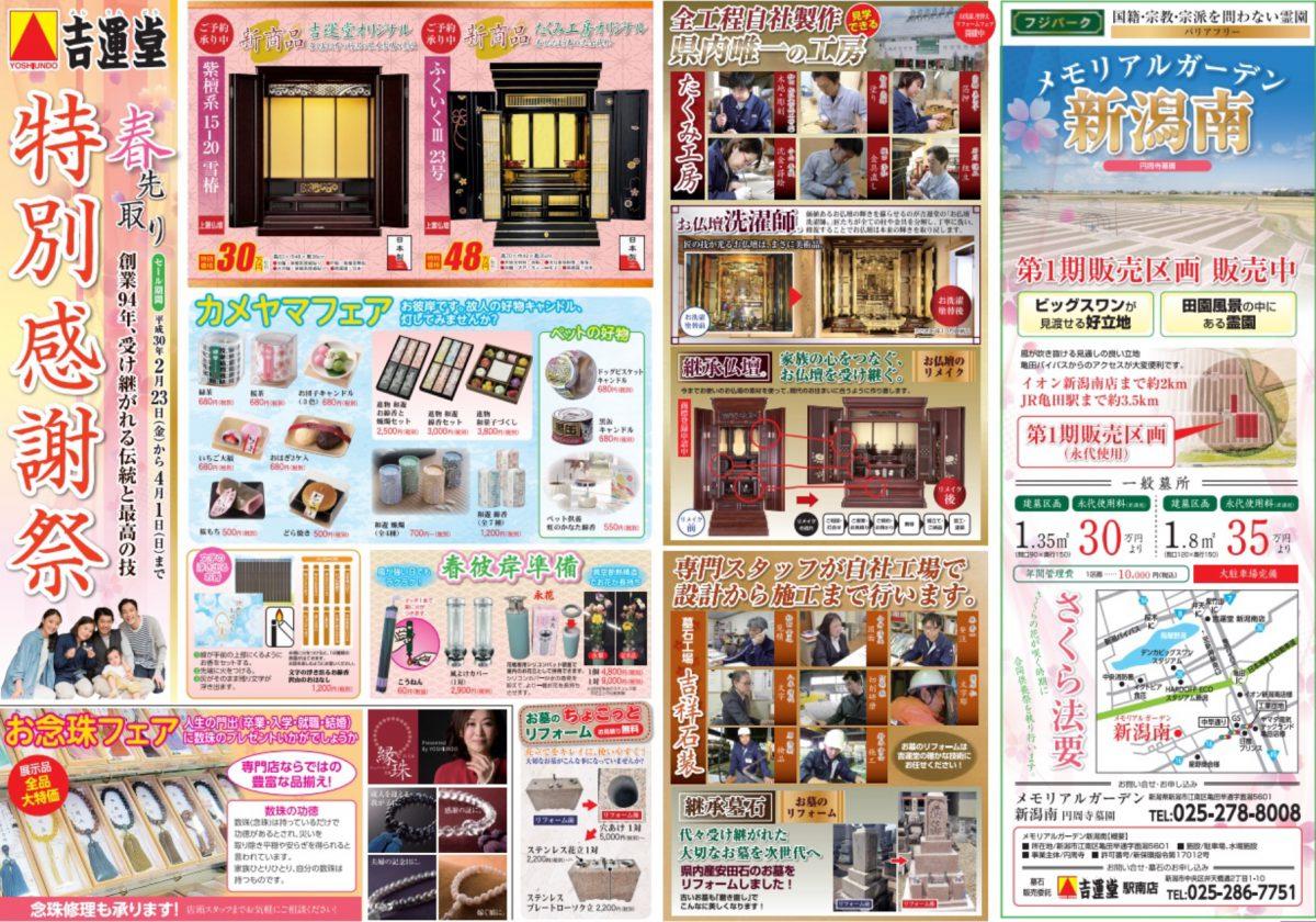 春先取り 特別感謝祭  2月23日より全店で開催❗????????             3月の催事は各店舗のフォームをご覧下さい。
