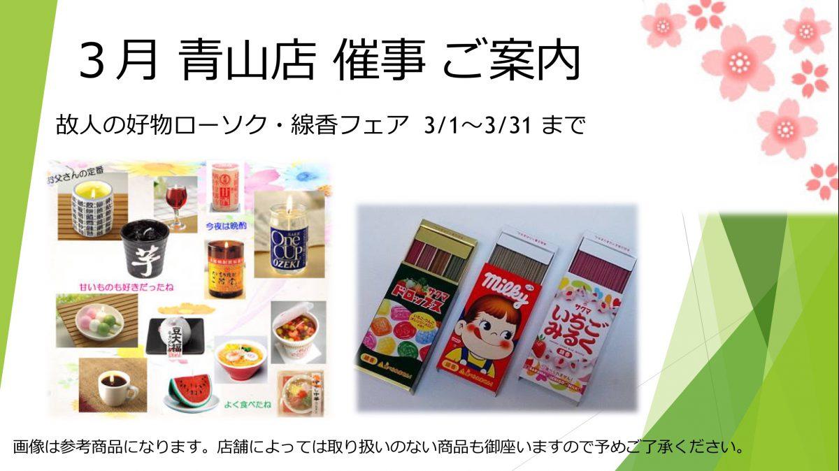 吉運堂 青山店 3月催事のお知らせ