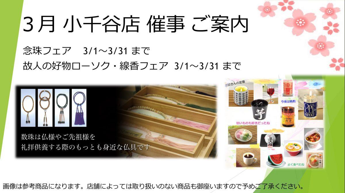 吉運堂 小千谷店 3月催事のお知らせ。