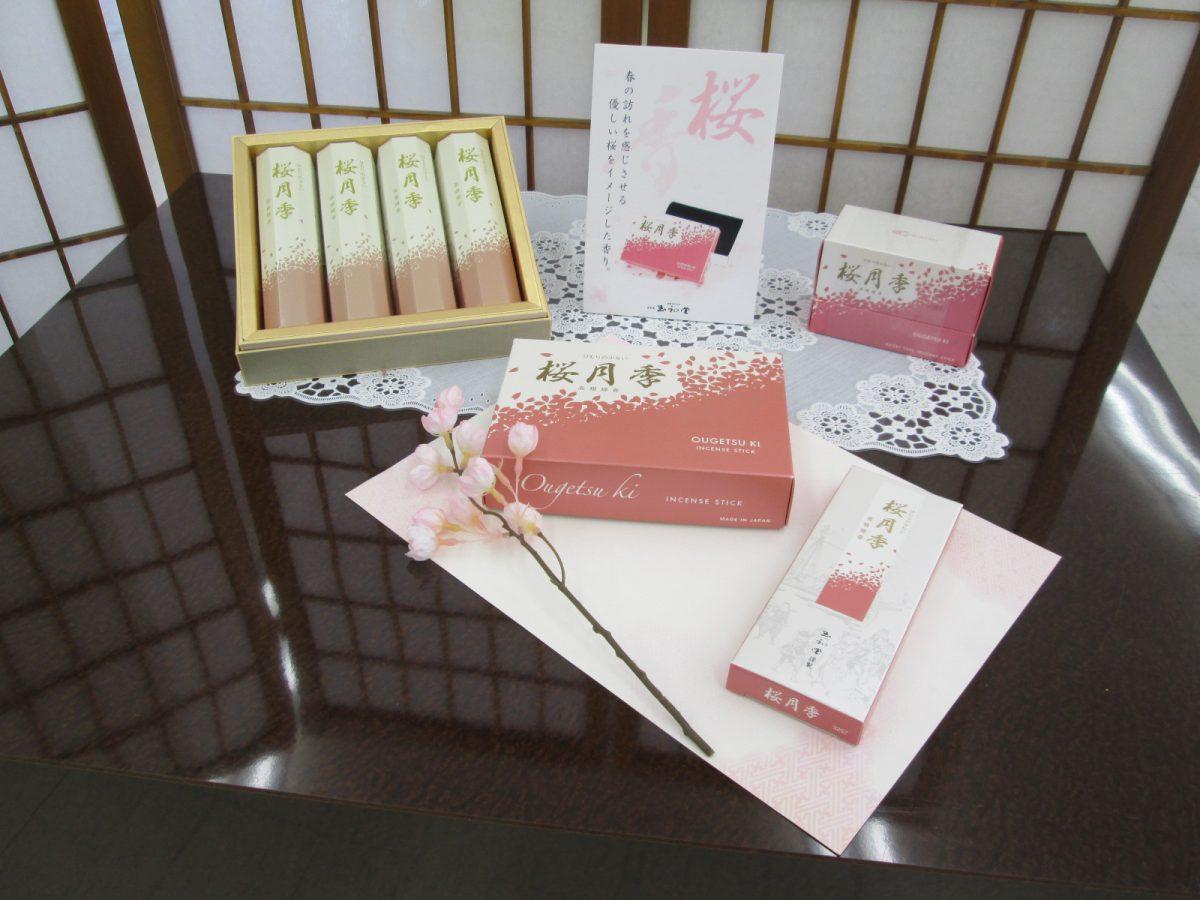 桜月季 ~桜の香りのお線香~